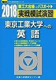 東京工業大学への英語 2018―実戦模試演習 (大学入試完全対策シリーズ)