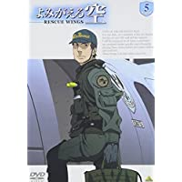 よみがえる空-RESCUE WINGS-mission 5