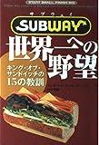 サブウェイ 世界一への野望—キング・オブ・サンドイッチの15の教訓