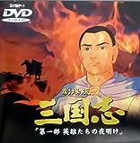 三国志 第一部 英雄たちの夜明け【劇場版】 [DVD]