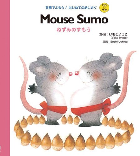 CDつき Mouse Sumo ねずみのすもう (英語でよもう!はじめてのめいさく(CDつき))