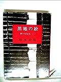 傑作短編集〈第2〉黒地の絵 (1965年) (新潮文庫)