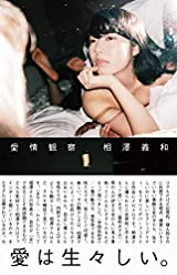 相澤義和『愛情観察』写真パネル展