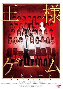 王様ゲーム ナビゲート [DVD]