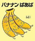 バナナンばあば (クローバーえほんシリーズ)