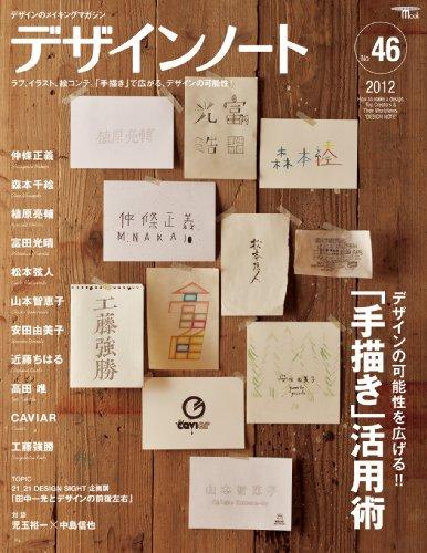 デザインノート no.46—デザインのメイキングマガジン 「手描き」活用術 (SEIBUNDO Mook)