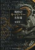 腕時計キャリバー名作選 (¥ 4,091)