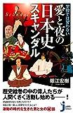 学校では習わない愛と夜の日本史スキャンダル (じっぴコンパクト)