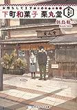 お待ちしてます 下町和菓子 栗丸堂 (メディアワークス文庫)