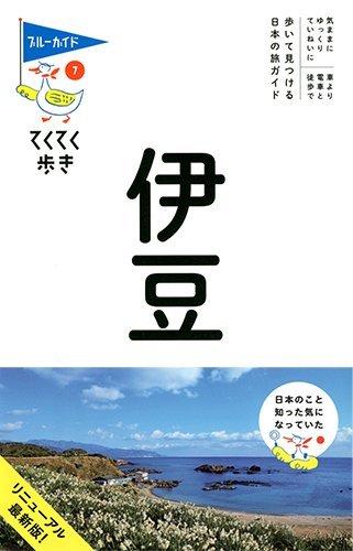 伊豆 (ブルーガイドてくてく歩き)
