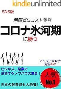 SNS版 新型ゼロコスト集客 コロナ氷河期に勝つ!