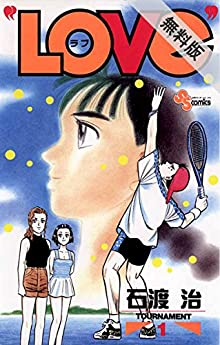 LOVe(1)【期間限定 無料お試し版】 (少年サンデーコミックス)