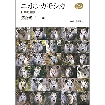 ニホンカモシカ: 行動と生態 (Natural History Series)