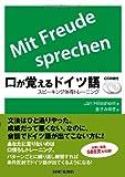 CD2枚付 口が覚えるドイツ語 スピーキング体得トレーニング