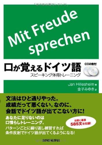 CD2枚付 口が覚えるドイツ語 スピーキング体得トレーニングの詳細を見る