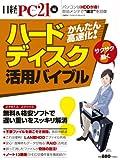 ハードディスク活用バイブル (日経BPパソコンベストムック)