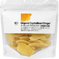 オーガニック ドライジンジャー (砂糖漬け生姜) 120g 3045