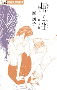 娚の一生(3) (フラワーコミックスα)