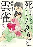 死にたがりと雲雀(5) (ARIAコミックス)