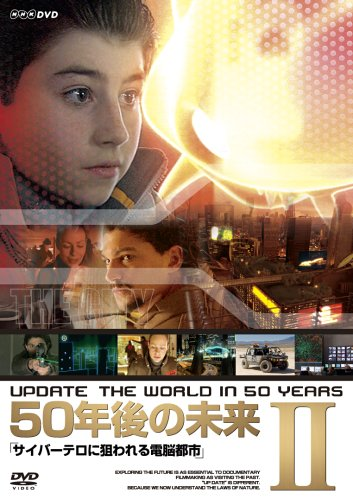 50年後の未来II サイバーテロに狙われる電脳都市 [DVD]