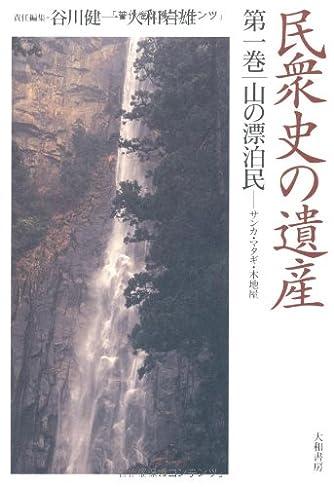 民衆史の遺産 第1巻 山の漂泊民 サンカ・マタギ・木地屋