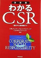 決定版 わかるCSR―基本から最前線まで