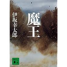 魔王 (講談社文庫)