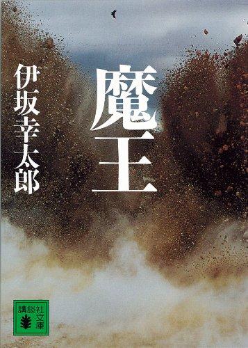 魔王 (講談社文庫)の詳細を見る