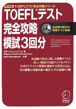 TOEFLテスト完全攻略模試3回分―iBT対応 (iBT対応 TOEFLテスト完全攻略シリーズ)の詳細を見る