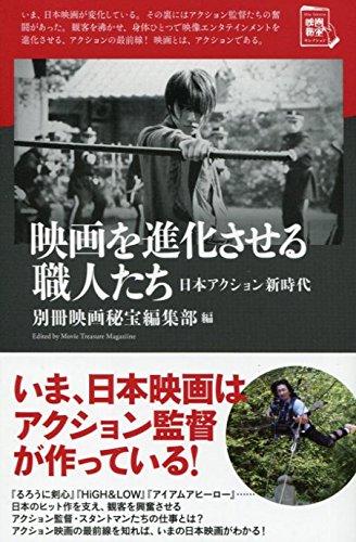 映画を進化させる職人たち~日本アクション新時代 (映画秘宝セレクション)