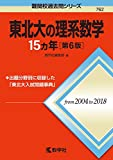 東北大の理系数学15カ年[第6版] (難関校過去問シリーズ)