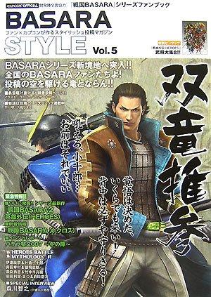 BASARA STYLE〈Vol.5〉特集 英雄同士の深き絆を鋭く解析!! (カプコンオフィシャルブックス)の詳細を見る