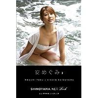 安めぐみ2 [SHINOYAMA.NET Book]