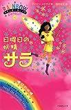 日曜日の妖精(フェアリー)サラ (レインボーマジック 42)