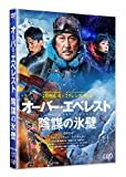 【Amazon.co.jp限定】オーバー・エベレスト 陰謀の氷壁[DVD](非売品プレス付き)