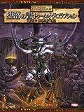 堕落の書:トーム・オヴ・コラプション (ウォーハンマーRPGサプリメント)