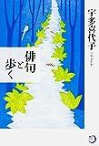 角川俳句ライブラリー 俳句と歩く