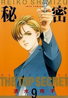 秘密 9―トップ・シークレット (ジェッツコミックス)