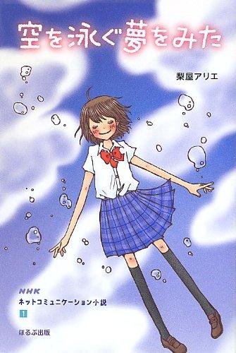 空を泳ぐ夢をみた (NHKネットコミュニケーション小説)の詳細を見る