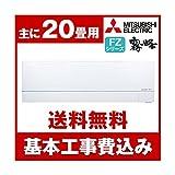標準設置工事セット MITSUBISHI MSZ-FZ6317S-W シルキープラチナ 霧ヶ峰 FZシリーズ [エアコン(主に20畳・単相200V))]