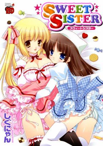SWEET SISTER (チャンピオンREDコミックス)
