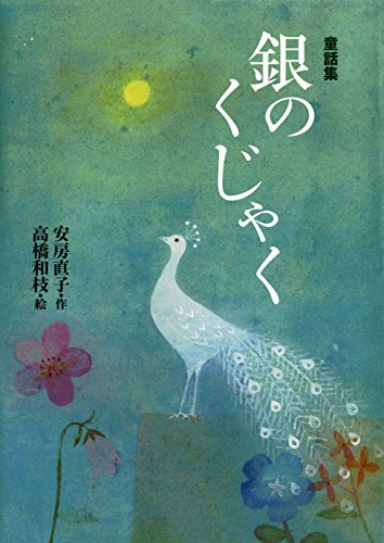 銀のくじゃく (偕成社文庫)の詳細を見る