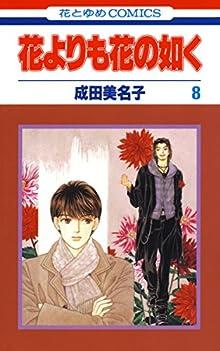 花よりも花の如く 8 (花とゆめコミックス)