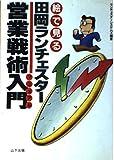 絵で見る田岡ランチェスター営業戦術入門(マニュアル)