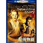 探偵物語 [DVD]