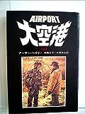大空港 上 (ハヤカワ文庫 NV 48)