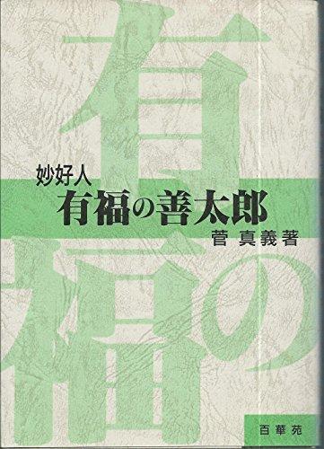 妙好人有福の善太郎 (1980年)
