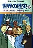 輝かしい未来への幕あけ (学習漫画 世界の歴史)