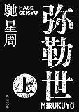弥勒世 上<弥勒世> (角川文庫)