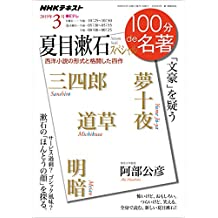 NHK 100分 de 名著 夏目漱石スペシャル 2019年 3月 [雑誌] (NHKテキスト)